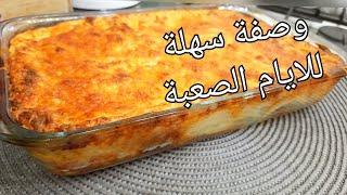 مطبخ ام وليد / وصفة بمكونات اقتصادية للضروف الصعبة لذيذة و غير مكلفة .