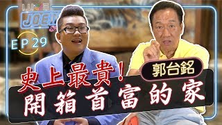 【Joeman Show Ep29】史上最貴!開箱台灣首富郭台銘的家!