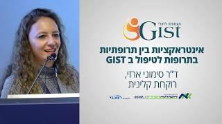 """אינטראקציות בין תרופתיות במחלת הגיסט (GIST) - ד""""ר סימוני ארזי"""
