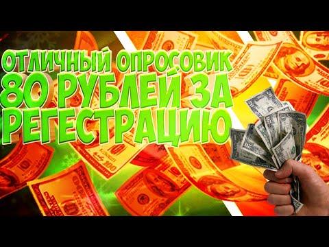 ОТЛИЧНЫЙ ОПРОСОВИК 80 РУБЛЕЙ ПРИ РЕГЕСТРАЦИИ!
