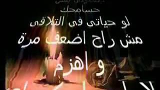 تحميل اغاني صدقيني مش حسامحك YouTube محمد الحلو MP3