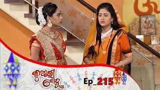 Kunwari Bohu | Full Ep 215 | 18th June 2019 | Odia Serial – TarangTV