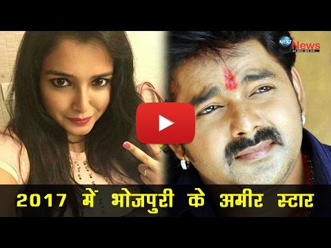 2017 मे भोजपुरी के सबसे ज्याद अमीर हिरो हिरोइन | Meet The Highest Earning Bhojpuri Stars