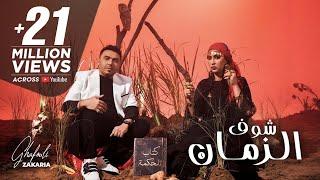 Zakaria Ghafouli - Chouf Zmane (EXCLUSIVE Music Video) | (زكرياء الغفولي - شوف الزمان (فيديو كليب تحميل MP3