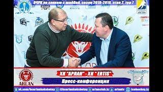 Послематчевая пресс конференция «Арлан» - «Ertis»