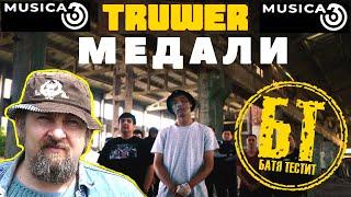 "Реакция Бати на клип  ""Truwer   Медали"" | Reaction | Батя смотрит"