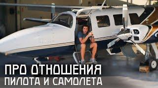 Про самолёты и отношения...