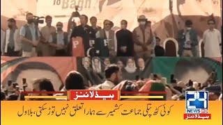 Bilawal Bhutto Targeted Prime Minister Imran Khan   1am News Headlines   24 July 2021   24 News HD