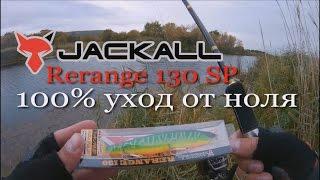 Воблер jackall rerange 130 sp