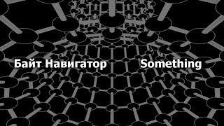 Байт Навигатор - Something (аудио)