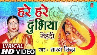 Lyrical Video - HARE HARE DUBHIYA | Bhojpuri OLD MEHNDI GEET | SHARDA SINHA | T-Series HamaarBhojpuri - Download this Video in MP3, M4A, WEBM, MP4, 3GP
