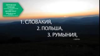 отдых Закарпатье отель Петровская слобода цены 2016 на отдых в Закарпатье у озера Синевир.