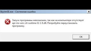 api-ms-win-crt-runtime-l1-1-0.dll Skyrim SE