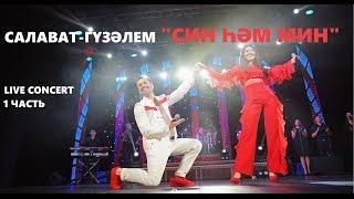 Син хэм мин -татарча концерт 1 часть