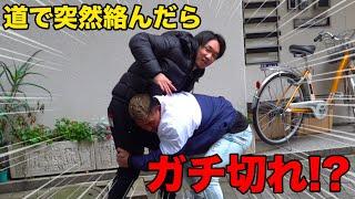 朝倉未来選手が突然路上で体重100キロのゴリマッチョにウザ絡みされたら予想外の展開に。。。