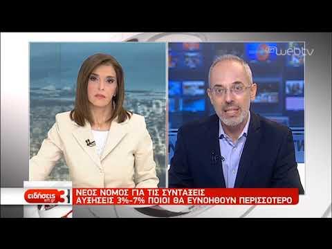 Αυξήσεις ως 7% στις συντάξεις με τον νέο νόμο – Ποιοί ευνοούνται | 29/09/2019 | ΕΡΤ