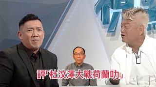 20191105 評「杜汶澤大戰荷蘭叻」