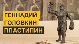Геннадий Головкин GGG [Пластилин]