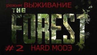 THE FOREST СТРИМ\\ДЕНЬ ВТОРОЙ\\ ФАНИМСЯ\\ РЕЖИМ ВЫЖИВАНИЕ \\ ПОТЕЕМ