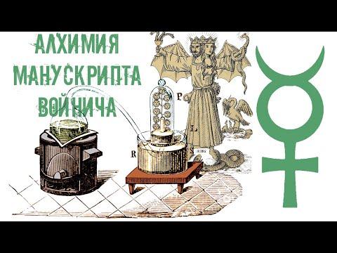 Невероятная Алхимия в Манускрипте Войнича! Часть 16.