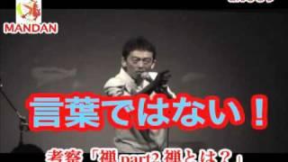 ぜんじろうのMANDAN考察トーク禅vol,2禅寺の体験談
