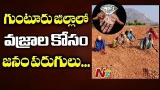 Villagers Hunt for Diamonds in Guntur District | NTV