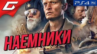 WORLD of TANKS: Mercenaries (PS4) ➤ СЮЖЕТ В ТАНКАХ НА ПС4