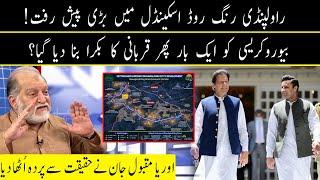 Harf e Raaz with Orya Maqbool Jan   Part 03   14 July 2021   Neo News