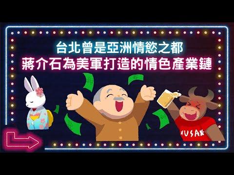 台灣也曾經擁有蓬勃的情色產業鏈?