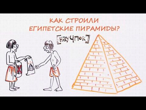 Как строили египетские пирамиды? — Научпок видео