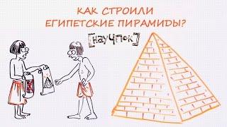 Как строили египетские пирамиды? — Научпок