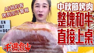 【Chien-Chien is eating】Having the whole piece of Wagyu Japanese Beef