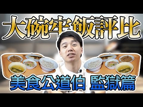 【美食公道伯】Toyz特別企劃 監獄篇