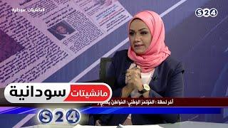المؤتمر الوطني المواطن يعاني و المرتبات لا تكفي ل 10 ايام - مانشيتات سودانية