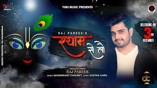 श्याम से लौ लगाकर देख | Raj Pareek | Bhajan