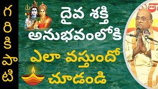 Karthika DevathaThatvam | Part #1 | కార్తీక దేవతాతత్వం| Garikapati Narasimha Rao Latest Speech| 2020