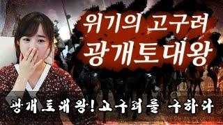 최한나★역사스캔들 제67부-광개토대왕! 위기의 고구려를 구하다 [아프리카TV BJ한나]