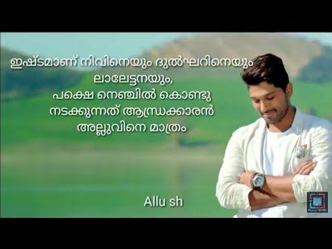 Download Allu Arjun Speech About Pawan Kalyan Fans Oka Manasu Audio