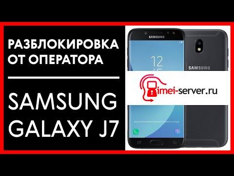 Видео-инструкция по разблокировке Samsung Galaxy J7