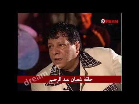 شاهد- حوار طريف بين سيد زيان وشعبان عبد الرحيم