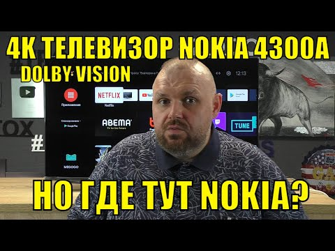 4K ТЕЛЕВИЗОР NOKIA 4300A C DOLBY VISION И ANDROID TV. НО ГДЕ ТУТ NOKIA?