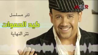تحميل اغاني تتر نهاية مسلسل كيد الحموات -هشام عباس وحميد الشاعري MP3
