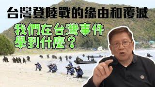 台灣登陸戰的緣由和覆滅 我們在台灣事件學到什麼?〈蕭若元:理論蕭析〉2020-01-13
