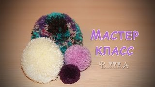 Как сделать ровный помпон. How to make a nice pom pom