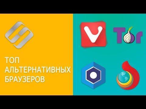 Обзор браузеров TOR, Blisk, Vivaldi, Torch, альтернативные браузеры для Windows 🥇🌐💻