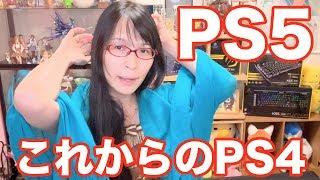 PS5の未来 PS4の一人勝ち状態 完全解説