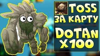 TOSS ВЫКИДЫВАЕТ ЗА КАРТУ - TINY | DOTAN x100 | IMBA SHOW