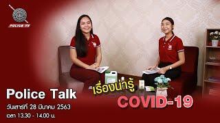 รายการ POLICE TALK : เรื่องน่ารู้ COVID-19