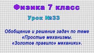 Физика 7 класс Урок 33 - Решение задач по теме Простые механизмы. Золотое правило механики