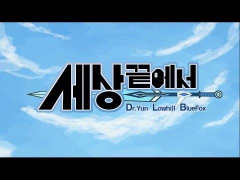[SeeU/시유]세상 끝에서 - by 윤박사[Vocaloid Original/보컬로이드 오리지널]